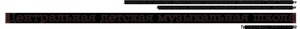 """МБУДО """"Центральная детская музыкальная школа"""", г. Саратов"""
